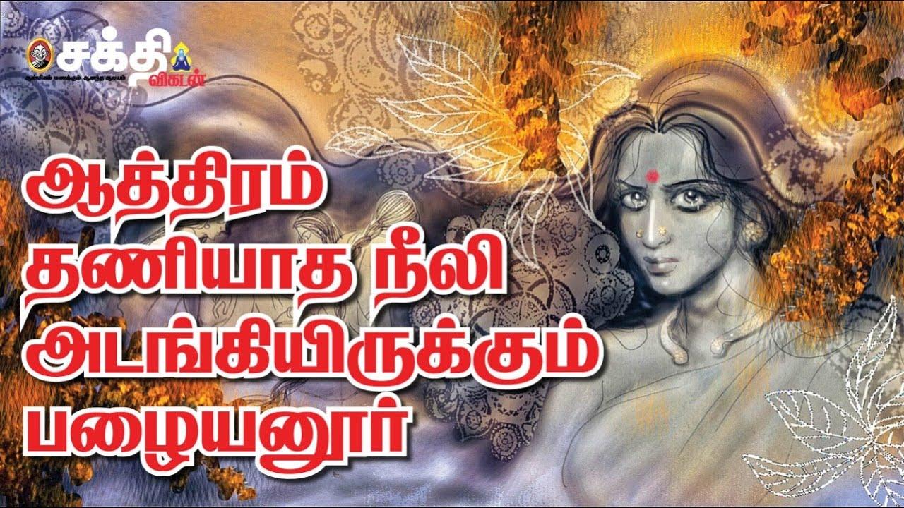 நடுங்கவைக்கும் நீலி கதை |அடக்கிய ஆலங்காட்டுக் காளி| Spine Chilling  Story of Neeli |திருவாலங்காடு