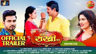 BANDHAN RAKHI KA | OFFICIAL TRAILER | Yash Kumar, Richa Dixit, Poonam Dubey, Mohan Singh #Movie2021