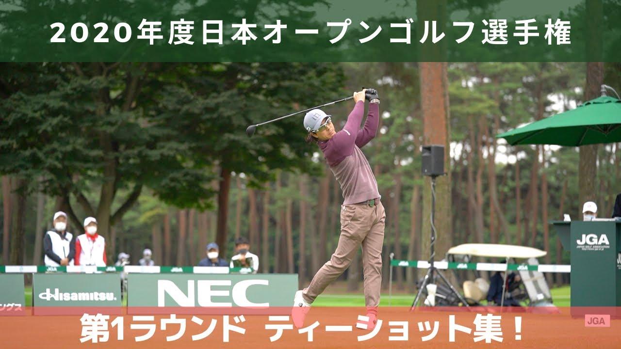 ゴルフ 広島 県 2020 オープン