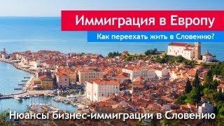 Вебинар_#3: Словения Бизнес-иммиграция в Словению(ВНИМАНИЕ! Если вы хотите принять участие в следующих онлайн встречах, зарегистрируйтесь по ссылке: http://uznay.ka..., 2013-08-16T18:47:34.000Z)