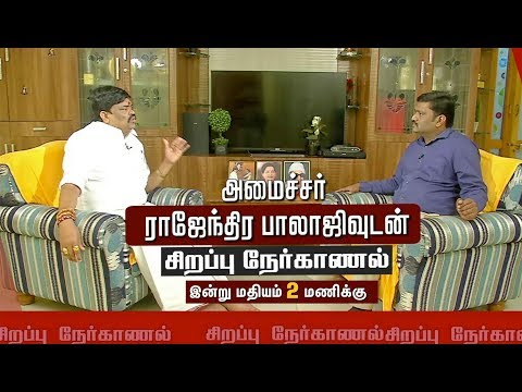 Promo   பால் விலையை உயர்த்தியது ஏன்?   Exclusive Interview With Minister Rajendra Balaji   25/08/19  Puthiya thalaimurai Live news Streaming for Latest News , all the current affairs of Tamil Nadu and India politics News in Tamil, National News Live, Headline News Live, Breaking News Live, Kollywood Cinema News,Tamil news Live, Sports News in Tamil, Business News in Tamil & tamil viral videos and much more news in Tamil. Tamil news, Movie News in tamil , Sports News in Tamil, Business News in Tamil & News in Tamil, Tamil videos, art culture and much more only on Puthiya Thalaimurai TV   Connect with Puthiya Thalaimurai TV Online:  SUBSCRIBE to get the latest Tamil news updates: http://bit.ly/2vkVhg3  Nerpada Pesu: http://bit.ly/2vk69ef  Agni Parichai: http://bit.ly/2v9CB3E  Puthu Puthu Arthangal:http://bit.ly/2xnqO2k  Visit Puthiya Thalaimurai TV WEBSITE: http://puthiyathalaimurai.tv/  Like Puthiya Thalaimurai TV on FACEBOOK: https://www.facebook.com/PutiyaTalaimuraimagazine  Follow Puthiya Thalaimurai TV TWITTER: https://twitter.com/PTTVOnlineNews  WATCH Puthiya Thalaimurai Live TV in ANDROID /IPHONE/ROKU/AMAZON FIRE TV  Puthiyathalaimurai Itunes: http://apple.co/1DzjItC Puthiyathalaimurai Android: http://bit.ly/1IlORPC Roku Device app for Smart tv: http://tinyurl.com/j2oz242 Amazon Fire Tv:     http://tinyurl.com/jq5txpv  About Puthiya Thalaimurai TV   Puthiya Thalaimurai TV (Tamil: புதிய தலைமுறை டிவி)is a 24x7 live news channel in Tamil launched on August 24, 2011.Due to its independent editorial stance it became extremely popular in India and abroad within days of its launch and continues to remain so till date.The channel looks at issues through the eyes of the common man and serves as a platform that airs people's views.The editorial policy is built on strong ethics and fair reporting methods that does not favour or oppose any individual, ideology, group, government, organisation or sponsor.The channel's primary aim is taking unbiased and accurate information 