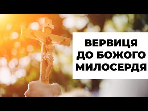 Вервиця до Божого