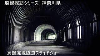 神奈川県 真鶴廃線隧道(旧熱海線)スライドショー