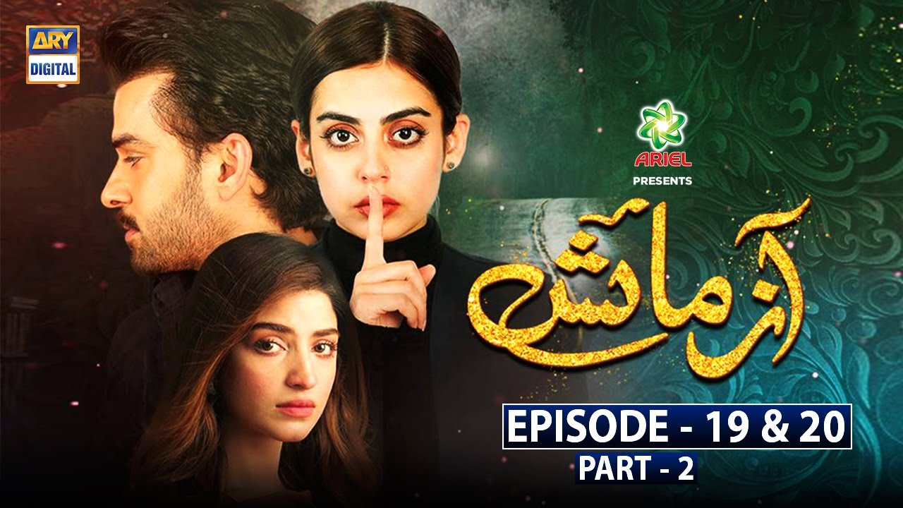 Download Azmaish Episode 19 & 20    Part 2 - Presented By Ariel [Subtitle Eng]   28th July 2021   ARY Digital