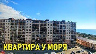 Анапа | Купить квартиру у моря | Дом сдан