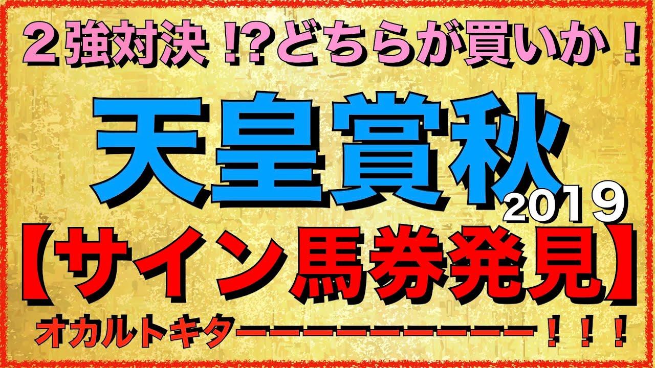 天皇 賞 秋 サイン