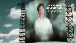Александр ДОБРОНРАВОВ - БЕЗНАДЁГА [Official Video, 1999]
