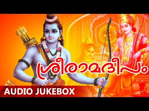 New Malayalam Hindu Devotional Album | Sreeramadeepam | Audio Jukebox
