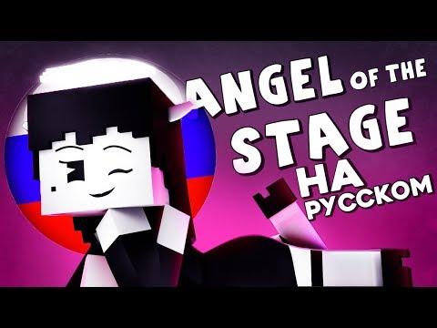 """Angel Of The Stage"" НА РУССКОМ Майнкрафт BATIM Анимация (Кавер)"