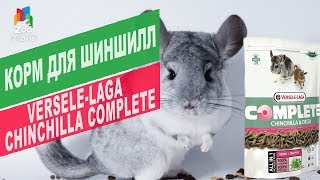 Корм для шиншилл Versele-Laga Chinchilla | Обзор корм для шиншилл Versele-Laga Chinchilla Complete