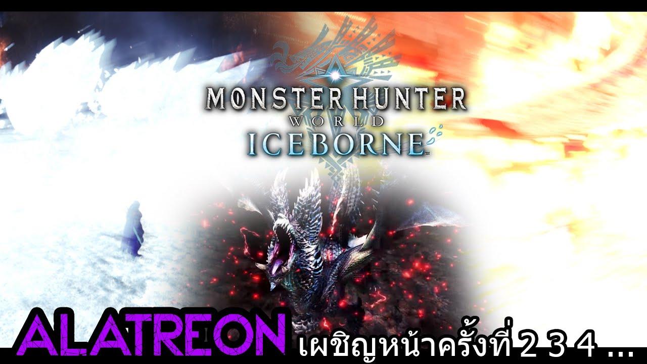 MHW-ICE : เผชิญหน้า Alatreon ครั้งที่ 2 3 4 .....