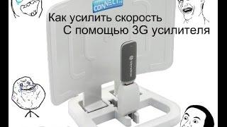 Как усилить скорость 3G модема с помощью усилителя CONNECT2.0(, 2014-09-15T14:46:18.000Z)