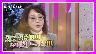 ※오디션 트라우마※ 가수 김수희, 그동안 오디션 프로그…
