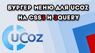 Бургер меню для ucoz на CSS3 и jQuery
