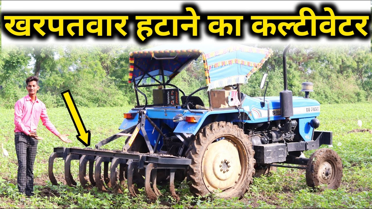 खरपतवार हटाने का गजब कल्टीवेटर    Kharpatwar hatane ki machine    weed Remover Cultivator