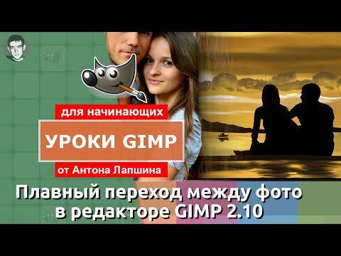 Плавный переход между фото в GIMP