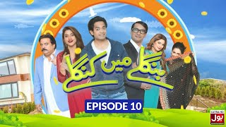 Banglay Main Kanglay Episode 10 | Pakistani Drama Sitcom | 10th February 2019 | BOL Entertainment
