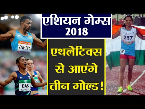 Asian Games 2018: Hima Das, Dutee Chand,3 Gold Medal Hope For India In Athletics|वनइंडिया हिंदी