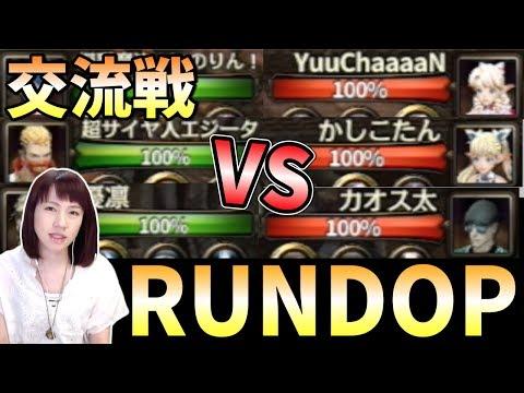 【HIT】ギルド交流戦#4【RUNDOP VS Charlotte*】