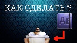 Как сделать эффект МАТРЕШКА в AE из клипа- Little Big  AK-47