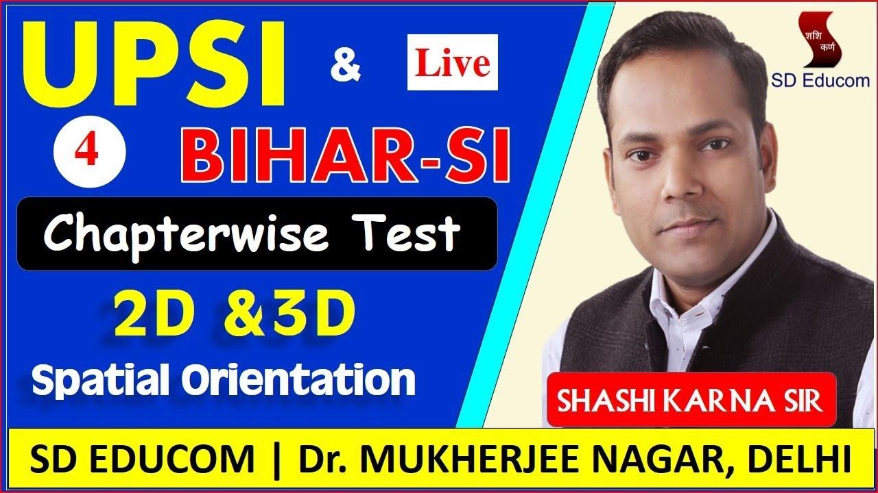 🔴 UPSI & BIHAR SI Reasoning Chapterwise Test- 4 | 2D & 3D Spatial Orientation By Shashi Karna Sir