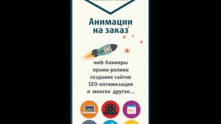 Дизайн ландингов, динамических баннеров, логотипов на Заказ! MediaGuruBy@yandex.ru(, 2014-08-31T15:21:24.000Z)