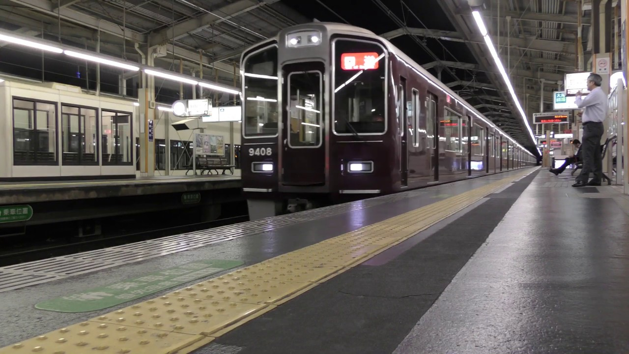 2019年7月8日 阪急相川駅で人身事故発生④ 23時頃の高槻市駅 - YouTube