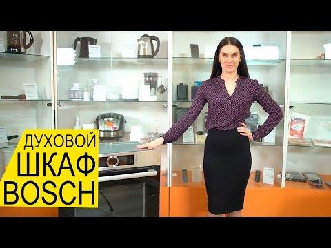 BOSCH HBG636BS1 - Обзор Духового Шкафа На 13 Программ И 4D Обдувом | Palladium.ua