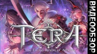 TERA Online. Обзор игры + промо-код в подарок!