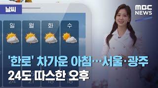 [날씨] '한로' 차가운 아침…서울·광주…