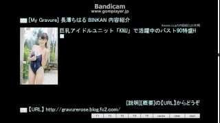 [My Gravure] 長澤ちはる BINKAN 内容紹介 【URL】 http://gravurerose....