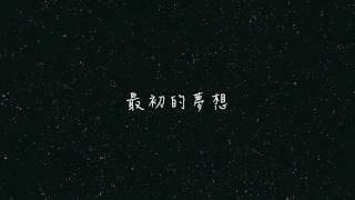2015協同中學畢業原創歌曲—花起(歌詞版MV)