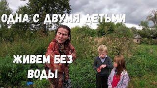 ДЕТИ БЕЗ ВОДЫ, ПАПА БОЛЬШЕ НЕ ПРИДЁТ!!!