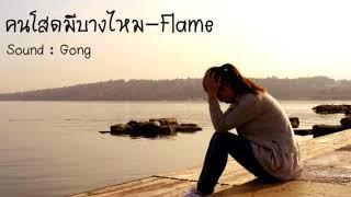 คนโสดมีบ้างไหม - Flame (ซาวด์เพลง)