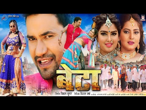 "BETA | Superhit Full Movie | Dinesh Lal Yadav ""Nirahua"", Aamarapli Dubey"