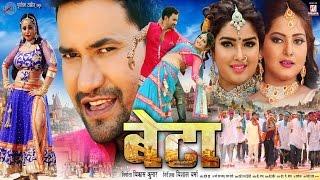 "BETA | Superhit Full Movie | Dinesh Lal Yadav ""Nirahua"", Aamarapli Dubey"
