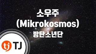 [TJ노래방] 소우주(Mikrokosmos) - 방탄소년단(BTS) / TJ Karaoke