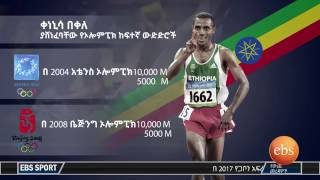 Interview With Kenenisa Bekele & Meselech Melkamu - EBS Spoert :  | TV Show