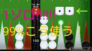 この1ゾロ、テスト出ます('∀`)バックギャモン実況vol.25 Backgammon play video