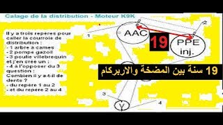 calage  distribution 1.5 dci  - تركيب كاتينة مقان د سي ئ