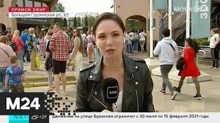 Сотни людей выстроились в длинную очередь в Московский зоопарк - Москва 24