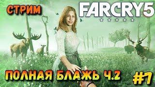 Far Cry 5 — Стрим Прохождение - Полная Блажь часть 2 #7