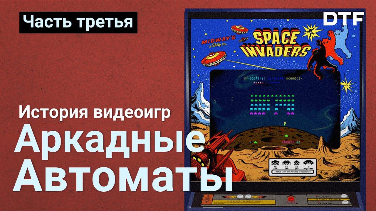 Ігрові автомати namco