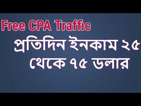 Free Traffic For CPA Marketing Online Earning bangla Tutorial thumbnail