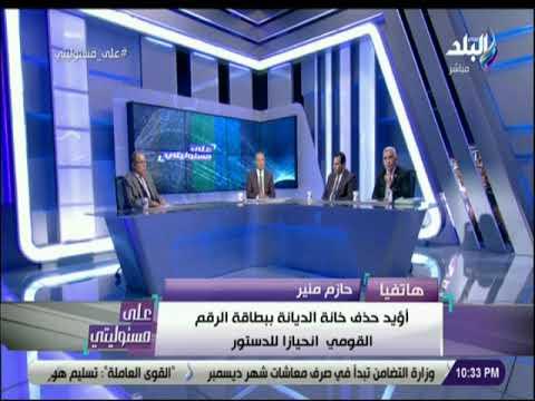حازم منير: أؤيد حذف خانة الديانة ببطاقة الرقم القومي انحيازا للدستور