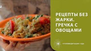 Рецепты без жарки. Гречка с овощами