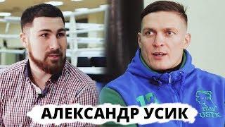 """АЛЕКСАНДР УСИК: """"Я пашу как АНДЕРДОГ!"""""""