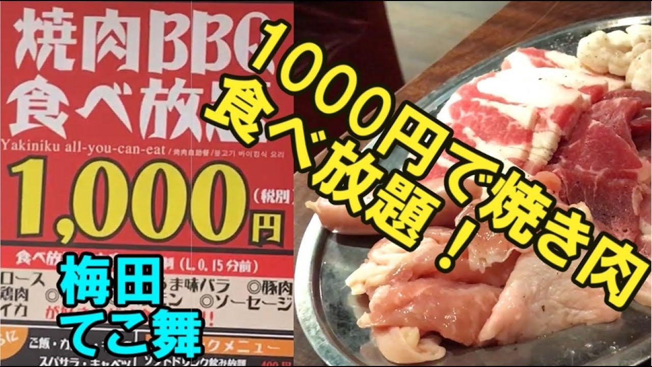 【激安】1000円焼き肉食べ放題!大阪梅田のてこ舞に行った - YouTube