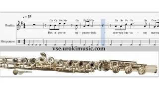 Как играть на Флейте Валерий Меладзе Белые птицы - самоучитель уроки обучение ноты школа курсы