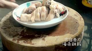 Hainanese Chicken Rice 新马传统海南鸡饭完整做法 -家庭煮夫